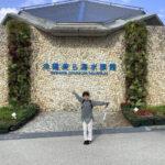 「美ら海水族館」のジンベイザメとイルカショー行ってきた!