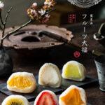 【絶品】覚王山「弁才天」の映えるフルーツ大福を食べてみた!